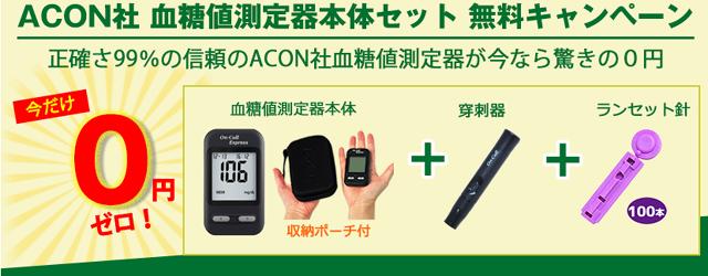 エイコン 血糖 値 測定 器